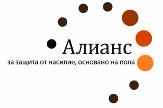 Алианс за защита от насилие, основано на пола