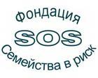 Фондация SOS семейства в риск