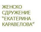 """Женско сдружение """"Екатерина Каравелова"""""""